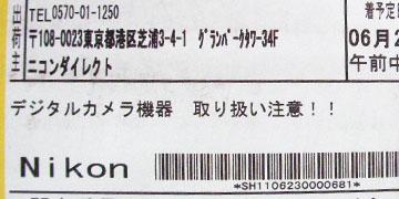 20110628-youkan0.jpg