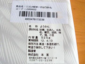 20110628-youkan5.jpg