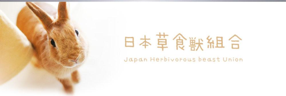 日本草食獣組合